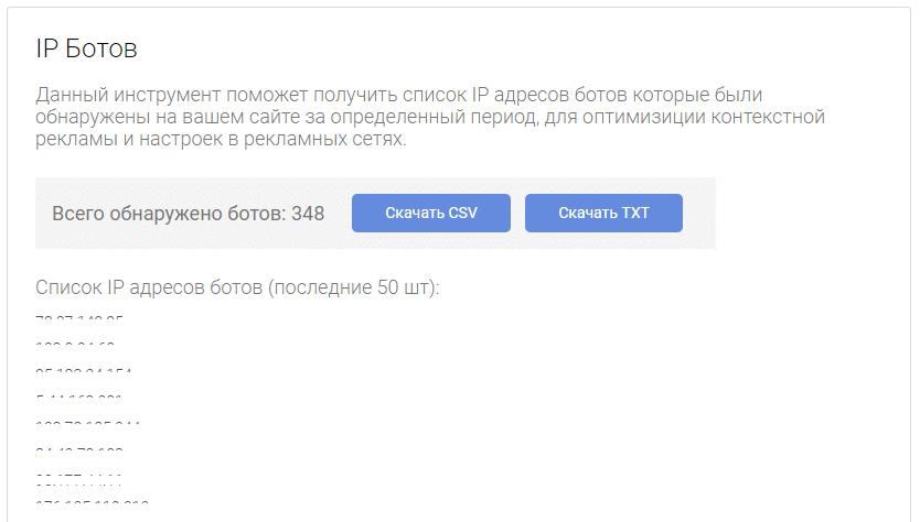 выберите формат скачивания отчет по ip ботов